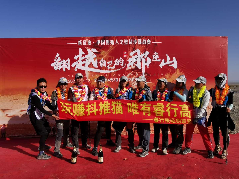 中国创始人戈壁滩徒步挑战赛(108公里夺冠)